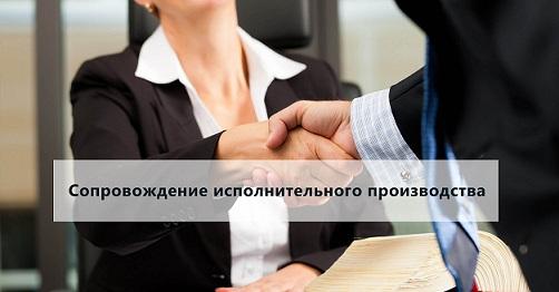 Юридическое сопровождение исполнительного производства в Нижнем Новгороде.