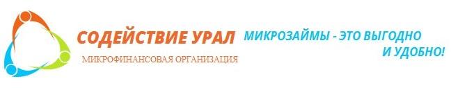 Содействие Урал