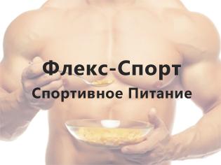 Флекс Спорт Спортивное питание