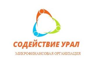 Содействие Урал микрофинансовая организация
